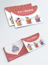 可爱卡通生日小蛋糕画册封面图片