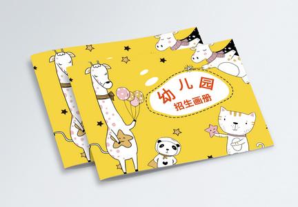 幼儿园招生画册封面图片