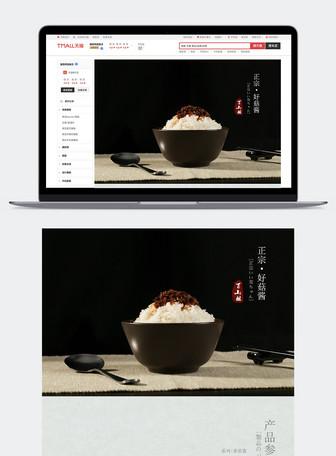 香菇酱淘宝天猫详情页