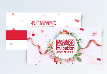 小清新婚礼邀请函图片