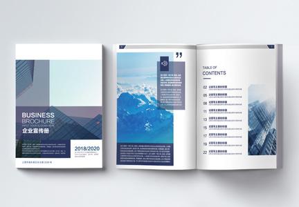 蓝色商务企业画册图片