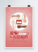 爱心公益无偿献血公益海报图片