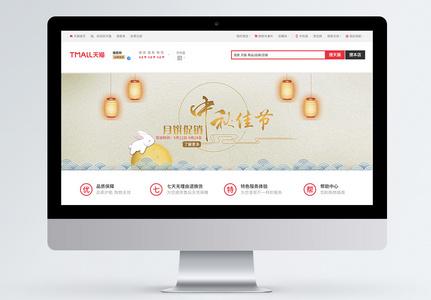 中秋促销banner图片