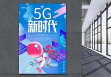 5G时代科技海报图片