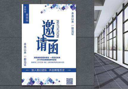 商务风企业邀请函海报图片