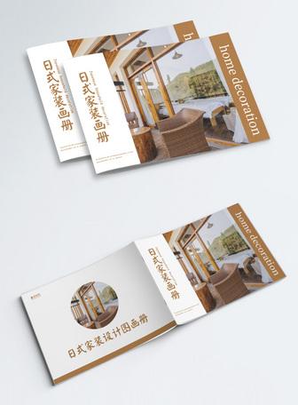 复古系日式家装画册封面