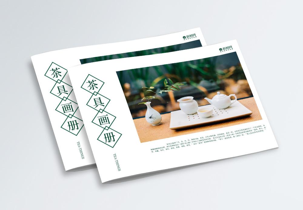 茶具画册封面图片