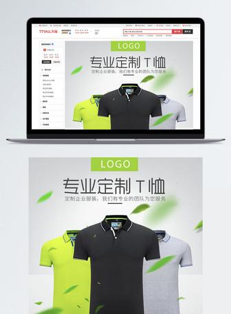 T恤定制服装详情PSD模板
