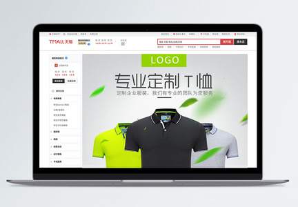 T恤定制服装详情PSD模板图片
