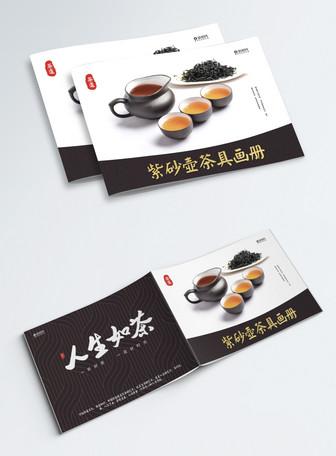 紫砂壶茶具画册封面