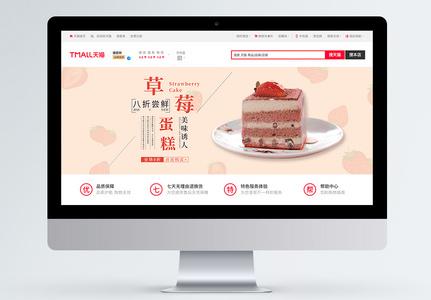 草莓蛋糕淘宝banner图片