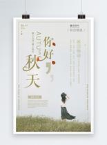 九月你好秋日物语海报图片