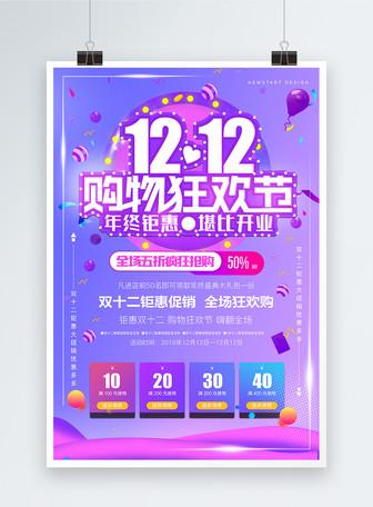 双十二购物狂欢节促销海报