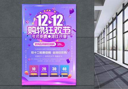 双十二购物狂欢节促销海报图片