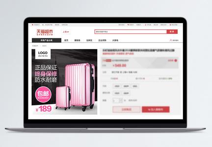 粉色行李箱淘宝主图图片