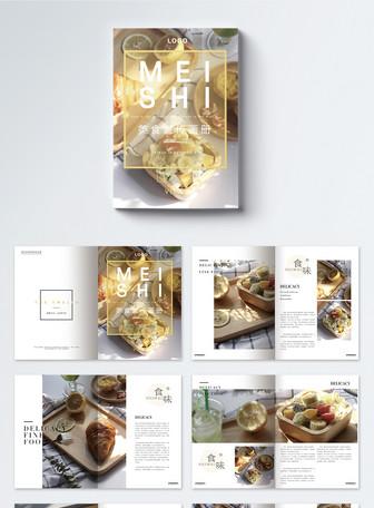 下午茶美食画册整套