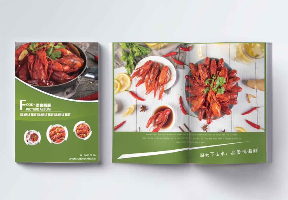 麻辣小龙虾美食画册整套图片