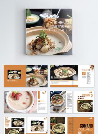 中餐菜品美食画册整套