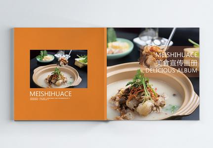 中餐菜品美食画册整套图片