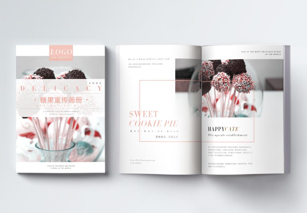粉色糖果美食画册整套图片