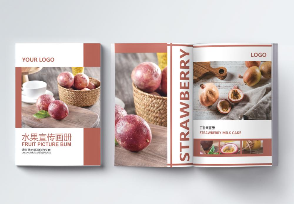 水果百香果宣传画册整套图片