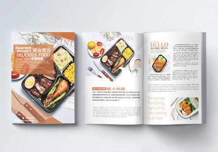 美味便当美食画册整套图片