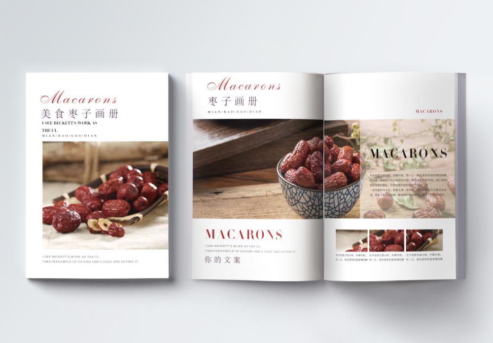 红枣美食画册整套图片