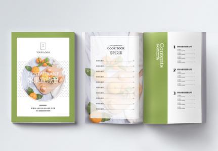 新鲜水果宣传画册整套图片