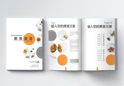西餐美食画册整套图片