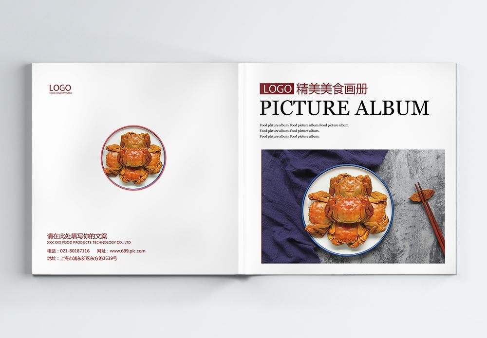 大闸蟹美食画册整套图片