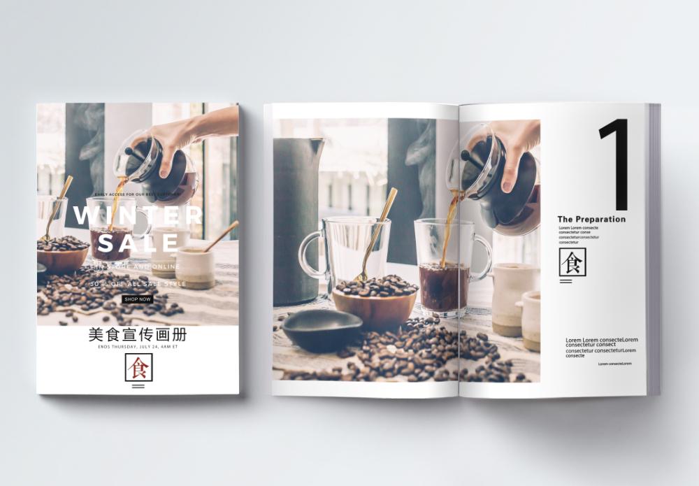 咖啡饮品美食画册整套图片