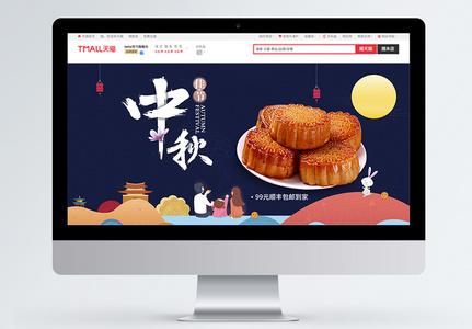 中秋月饼淘宝banner图片