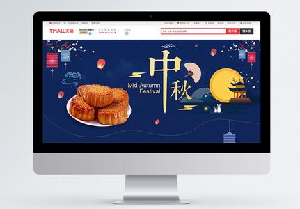 中秋月饼首页图片