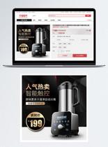 豆浆机促销淘宝主图图片