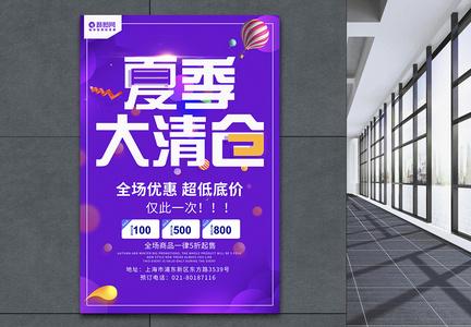 夏季大清仓促销海报图片