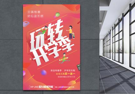 玩转开学季折纸字海报图片