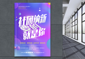 社团纳新折纸海报图片