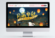 月满中秋月饼促销淘宝首页图片