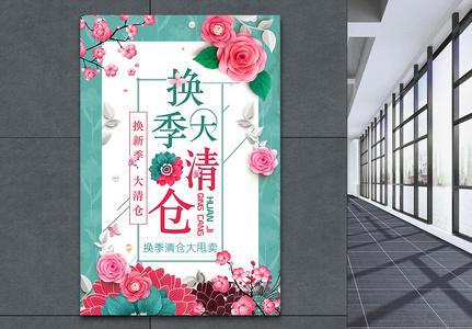 换季大清仓海报图片