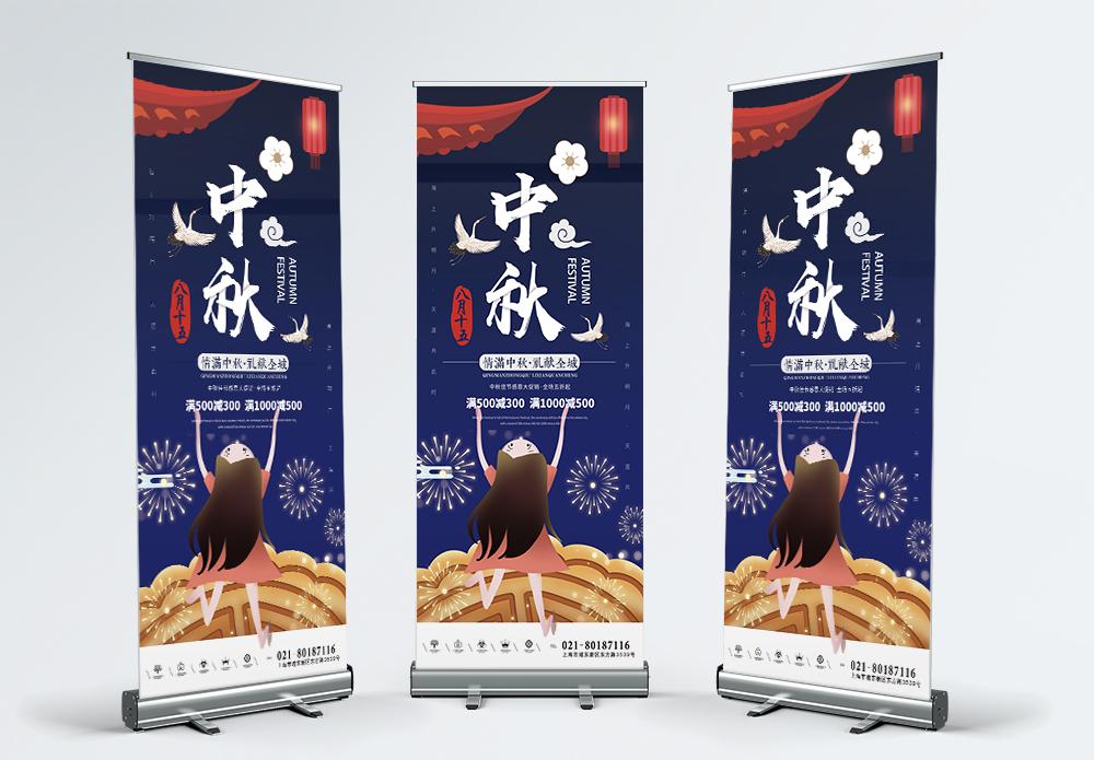 中秋佳节促销x展架图片