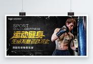 运动健身俱乐部展板图片