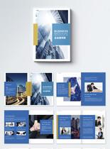 蓝色企业宣传册画册整套图片