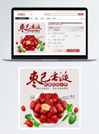 新疆红枣淘宝主图