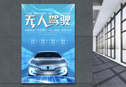 无人驾驶汽车海报图片