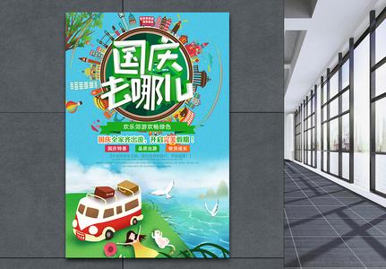 国庆去哪儿旅游海报图片