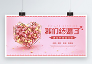 喜庆结婚婚庆签到台展板图片