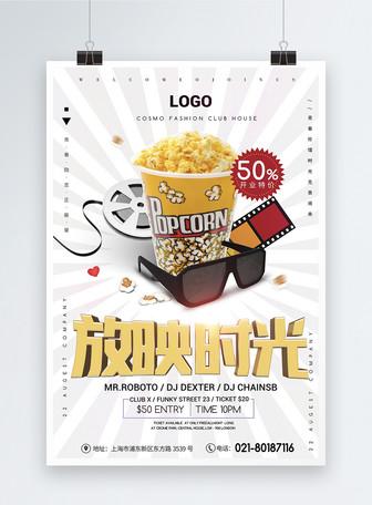 电影院促销宣传海报