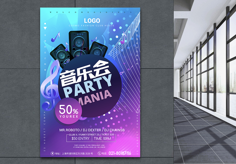 时尚KTV酒吧音乐会海报图片