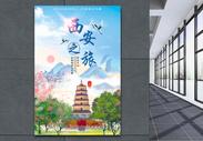 西安之旅旅行海报图片