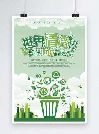 世界清洁日公益海报